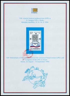 120. výročie Svetovej poštovej únie