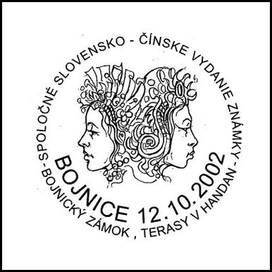 Spoločné slovensko-čínske vydanie známky