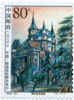 "China - Slovak Joint Issue ""Bojnice Castle"""