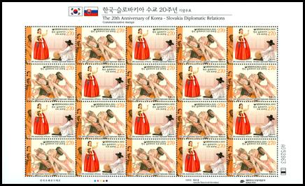 Spoločné vydanie s Kóreou: Národné kroje - Umelecký súbor Lúčnica