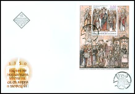 1150. výročie príchodu sv. Cyrila a Metoda na Veľkú Moravu. FDC - Bulharské vydanie.