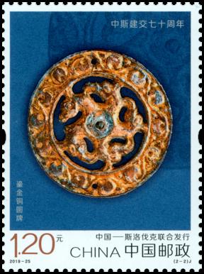 Spoločné vydanie s Čínskou ľudovou republikou: Bronzová faléra z Podunajských Biskupíc