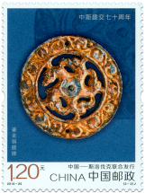 Joint Issue with People's Republic of China: Bronze phalera from Podunajské Biskupice